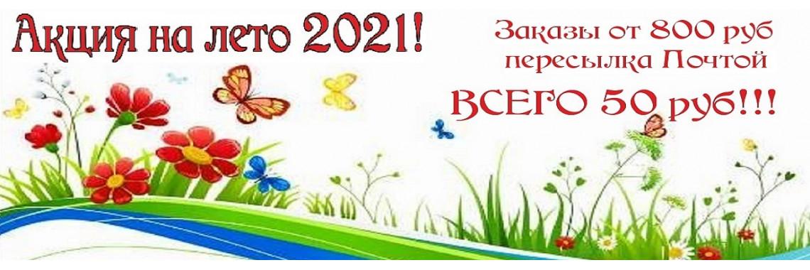 лето акция 2021