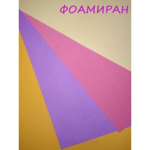Фоамиран
