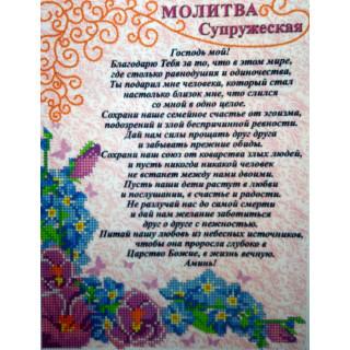 """Молитва """"Супружеская"""""""