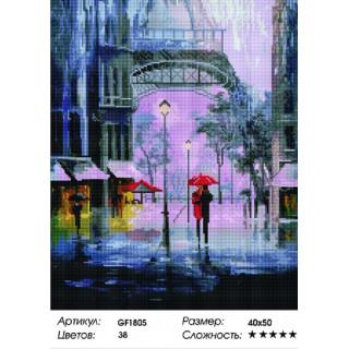 Прогулка под дождем, алмазная мозаика