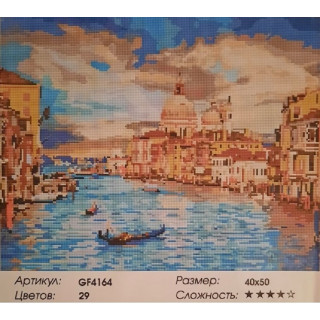Венеция , алмазная мозаика