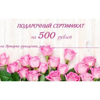 Подарочный Сертификат на 500 руб