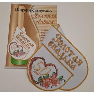 """Шарфик на бутылку """"Золотая свадьба"""""""